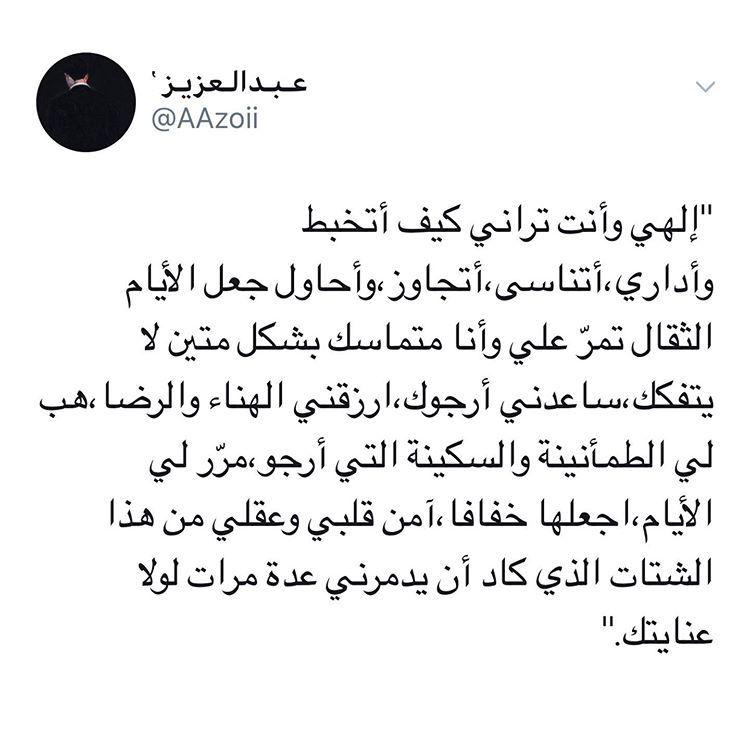 تحب الاقتباسات الجميله شيك على هذا الحساب Vxsrz Medical Quotes Islamic Love Quotes Words Quotes
