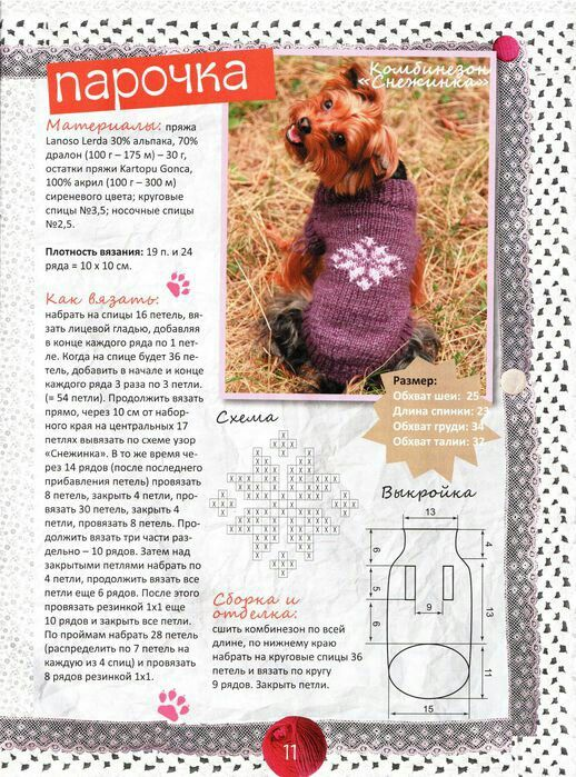 Pin de Monica Mosquera en moldes patrones | Pinterest | Ropa para ...
