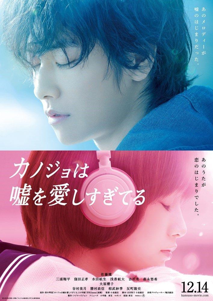 Related image Film romantis, Film jepang, Film