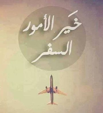 Pin By Mohammad Alqattawi On بالعربي Arabic Quotes Perfection Quotes Beautiful Arabic Words