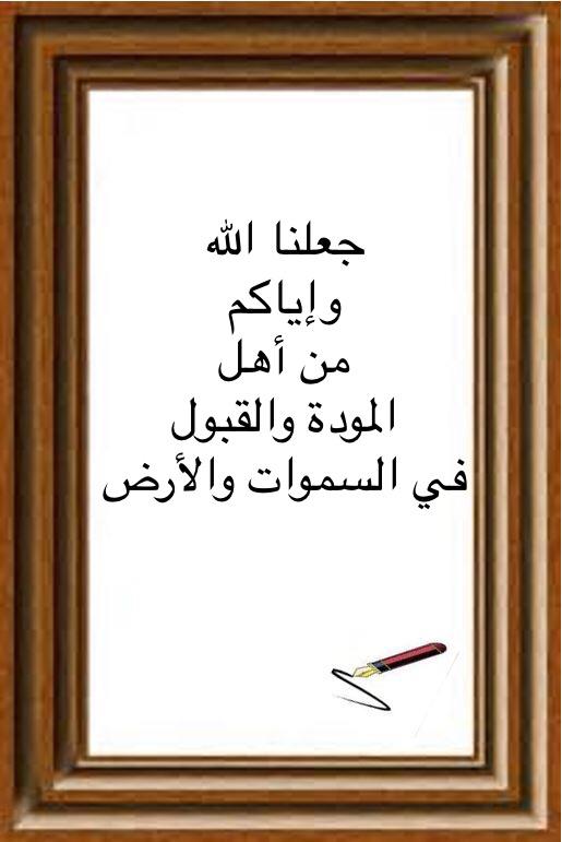 جعلنا الله وإياكم من أهل المودة والقبول في السموات والأرض Projets A Essayer
