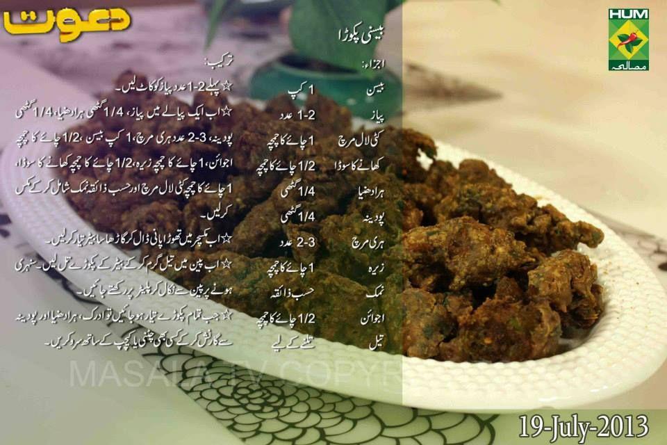 recipe: seekh kabab recipe by chef zakir [15]