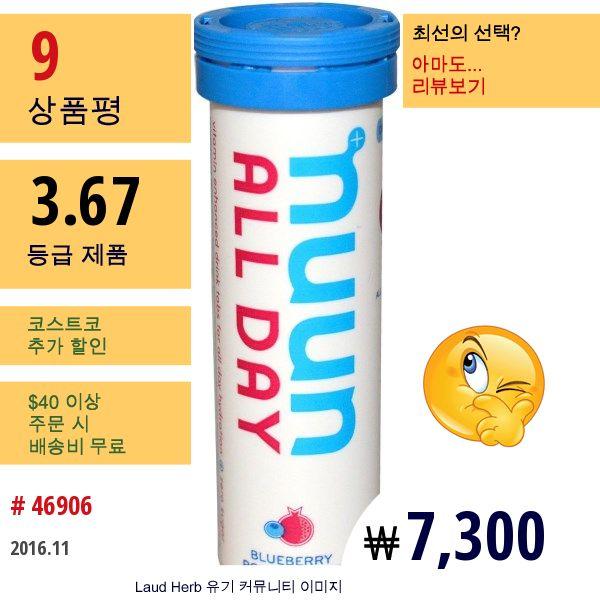 Nuun Hydration #NuunHydration #스포츠 #비타민 #액상비타민제