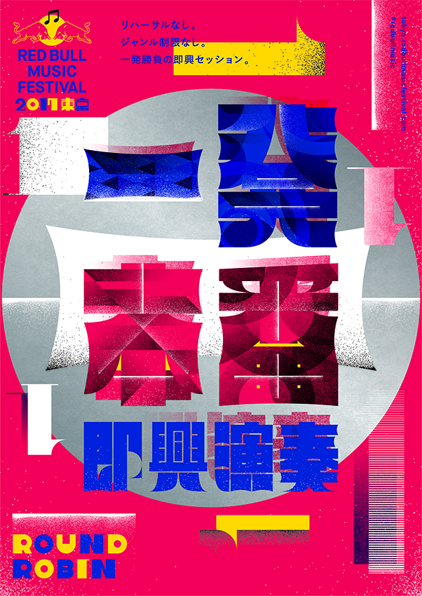 Red Bull Music Festival 第1弾でキック 水カン Starro 蓮沼執太ら発表 2020 音楽フェス フェス 洋楽