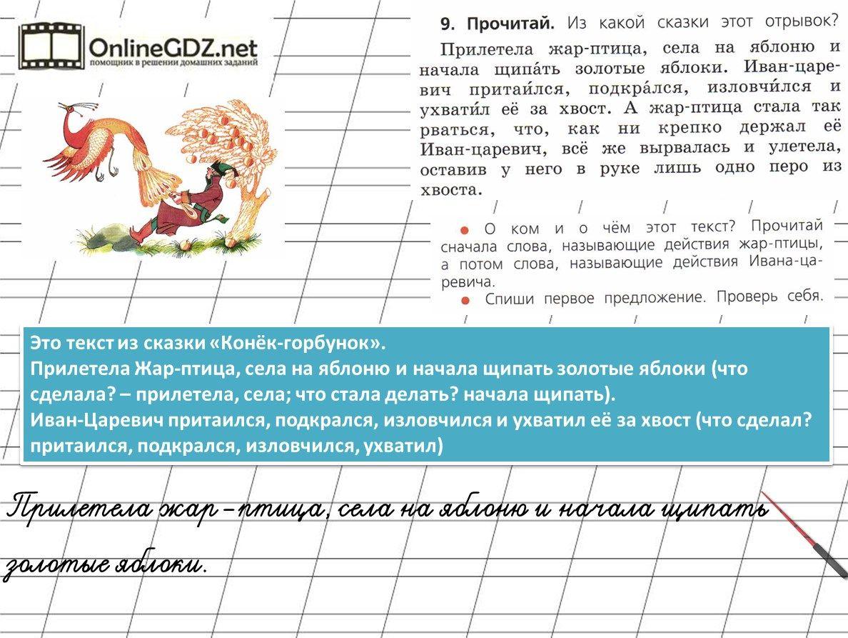 Тематическое планирование математика 3 класс 8вид