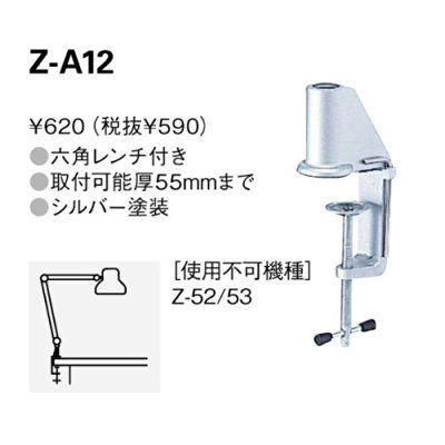 山田照明 Z-ライト 標準クランプ (シルバー) Z-A12 オプション