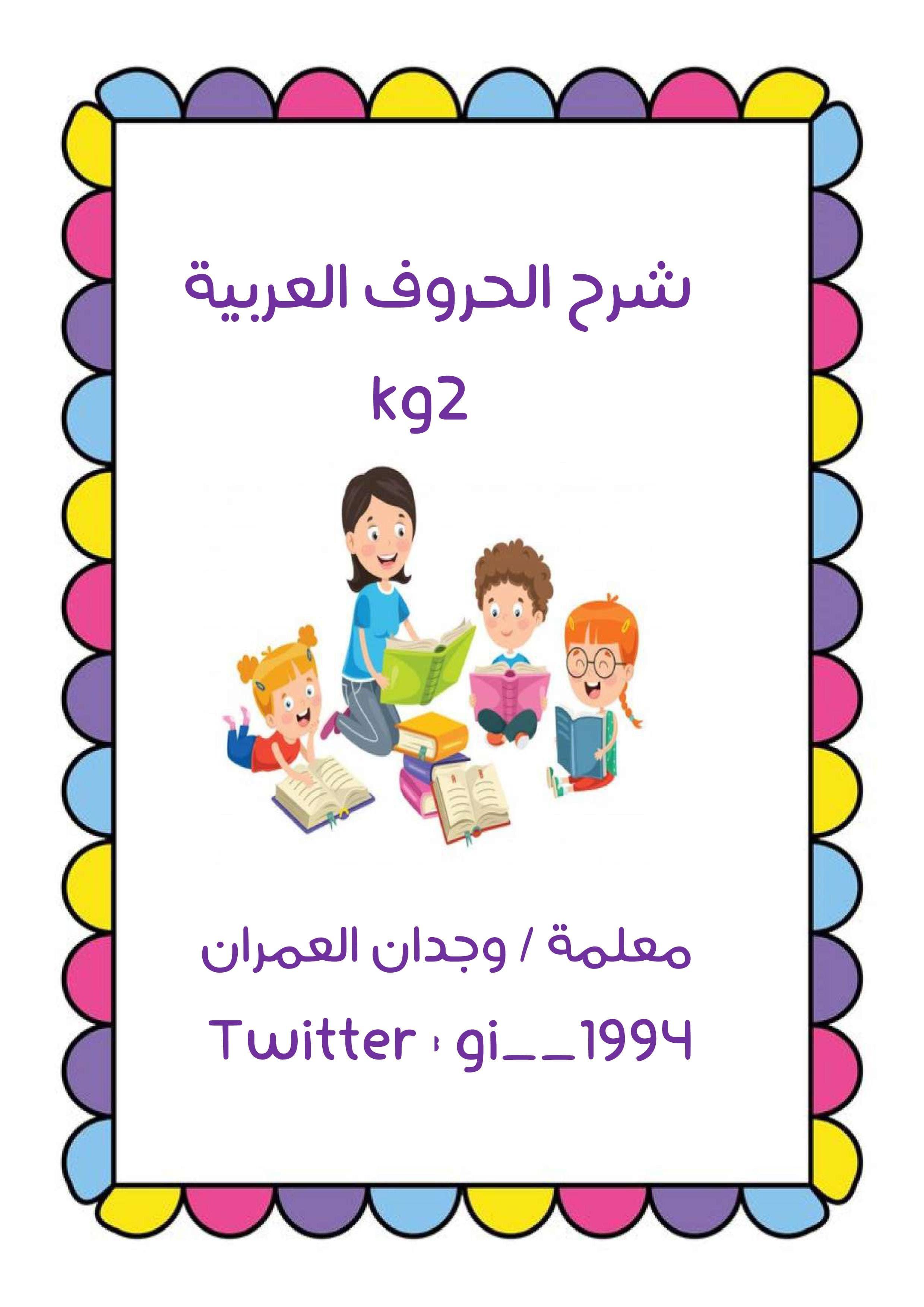 تعليم الاطفال شرح الحروف العربية بطريقة بسيطة و ممتعة المعلمة أسماء Preschool Activities Printable Arabic Alphabet For Kids Learning Arabic