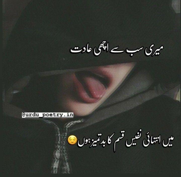 Pin by Ayesha Larib on Quotes | Urdu poetry, Poetry, Boys dpz