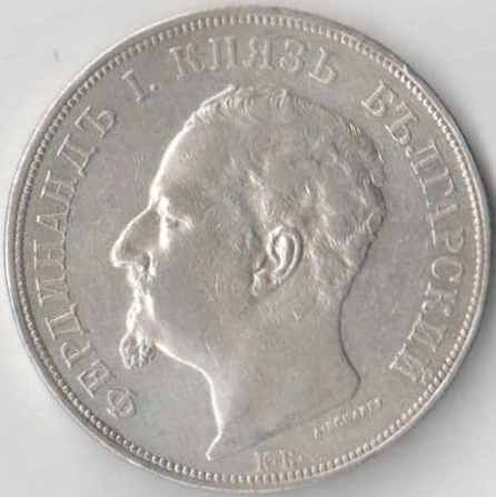 Серебрянная монета Болгарии, 5 лева 1892