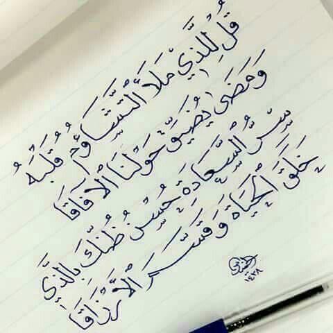 جرعة ايجابية حسن الظن بالله ايمانيات Words Of Wisdom Life Quotes Words