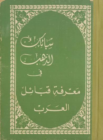 كتاب سبائك الذهب pdf