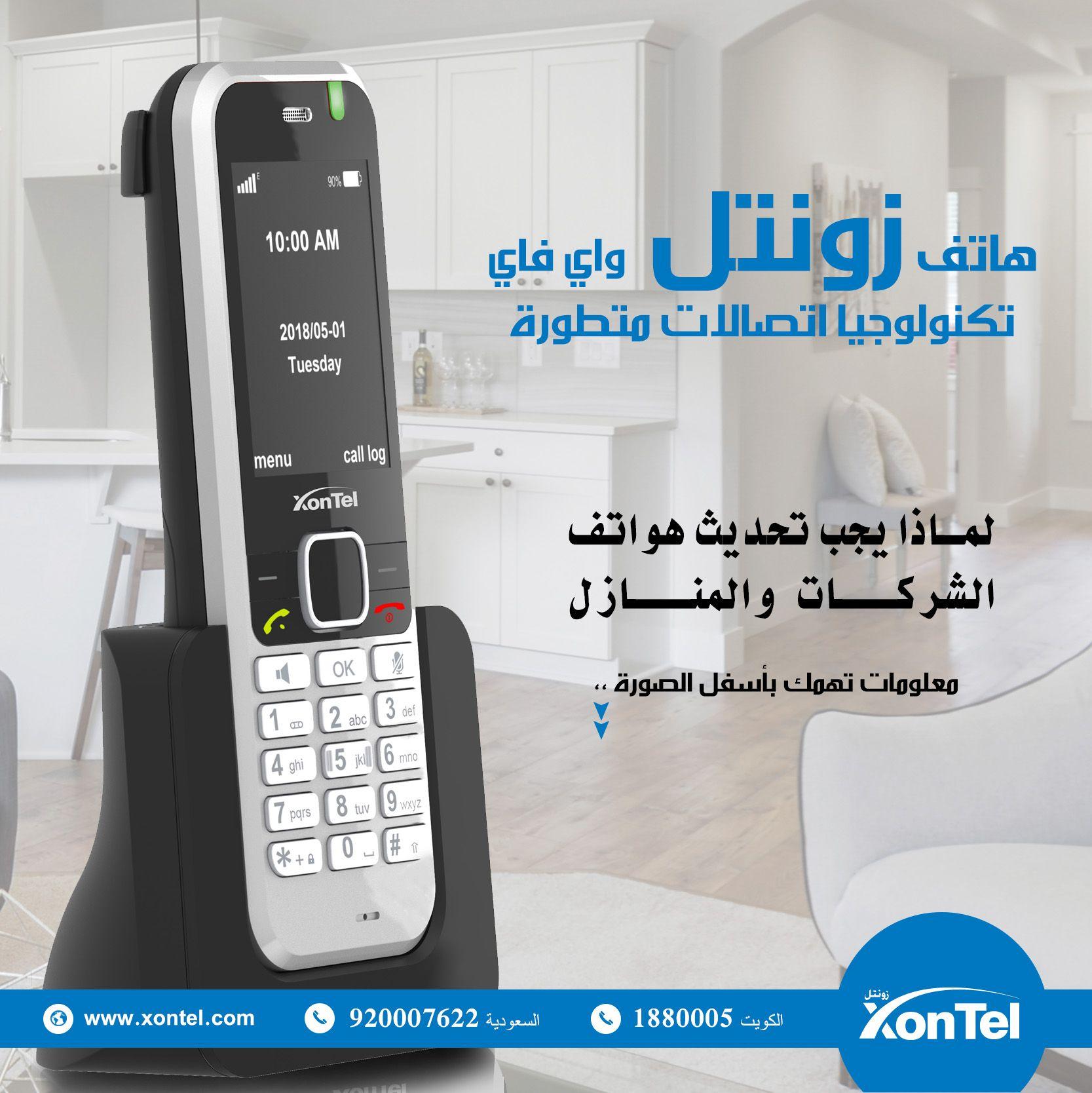 مع تطو تقنيات الاتصالات تدخل للأسواق منتجات جديدة تسهل علينا استخدام التقنيات الصوتيةالجديدةفي عالم بدالات Ipالمتطورة في ال Electronic Products Phone 10 Things