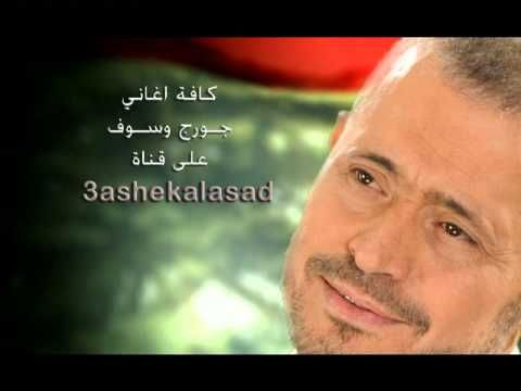 Youtube ابو وديع لو نويت Songs Beautiful Songs George Wassouf