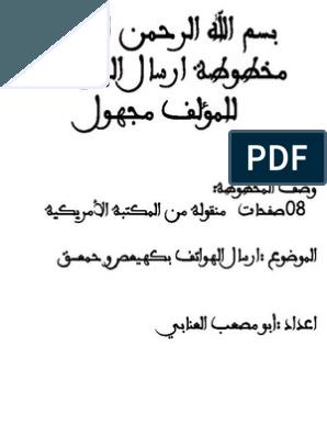 صفات اسم فيصل
