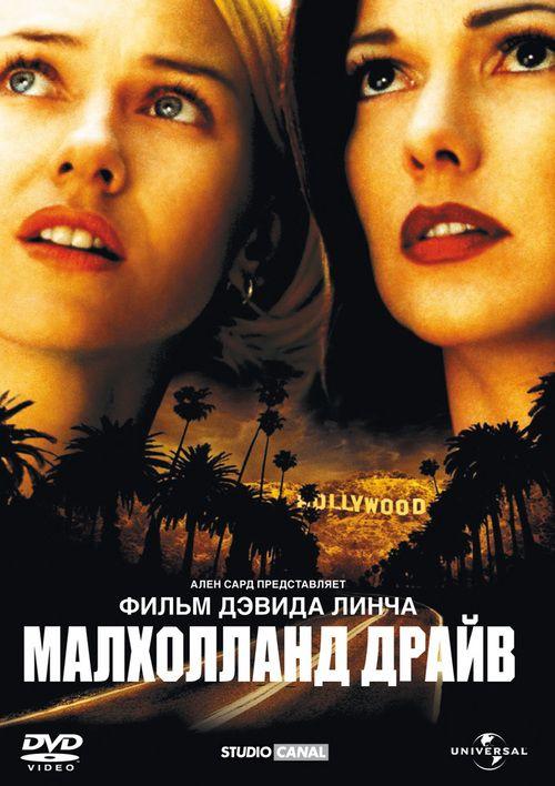 mulholland drive fuii movie streaming cinema hd pinterest