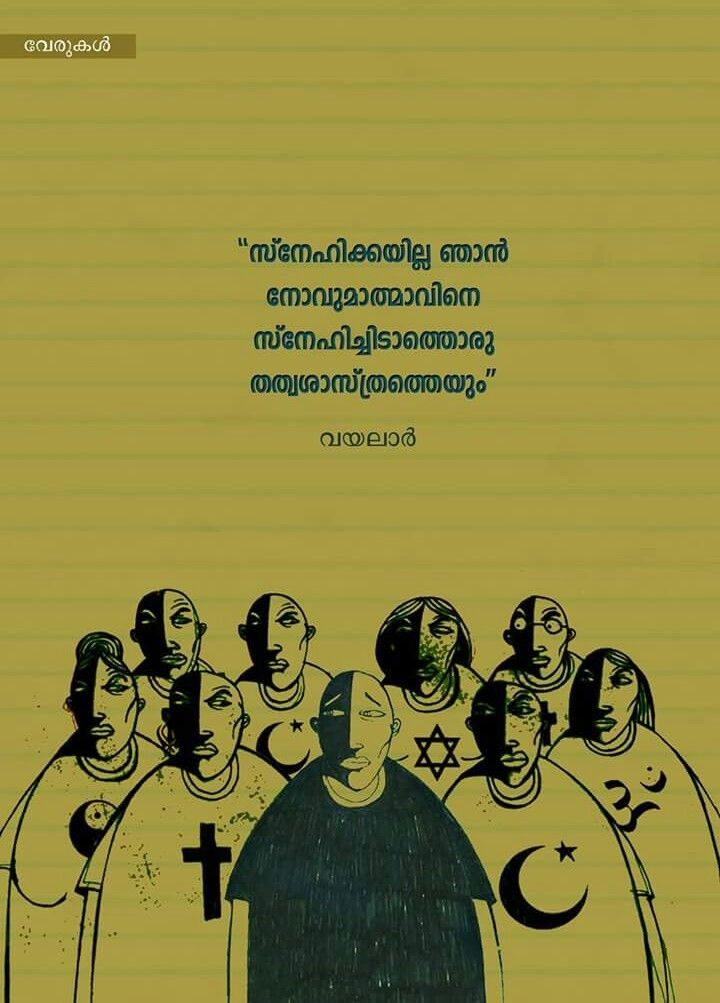 Vayalar Malayalam Quotes Book Quotes Special Words