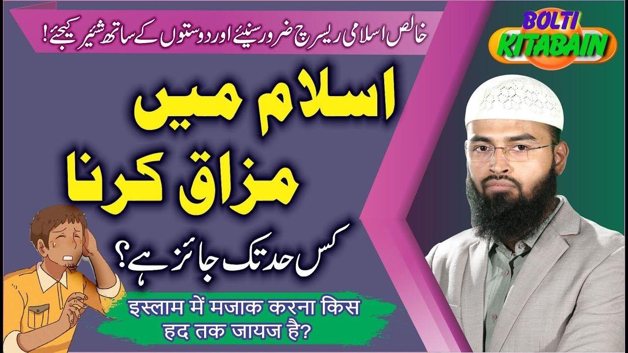 Islam main Mazaq Karna Kis Had Tak Jayez hai ? Mazaq in