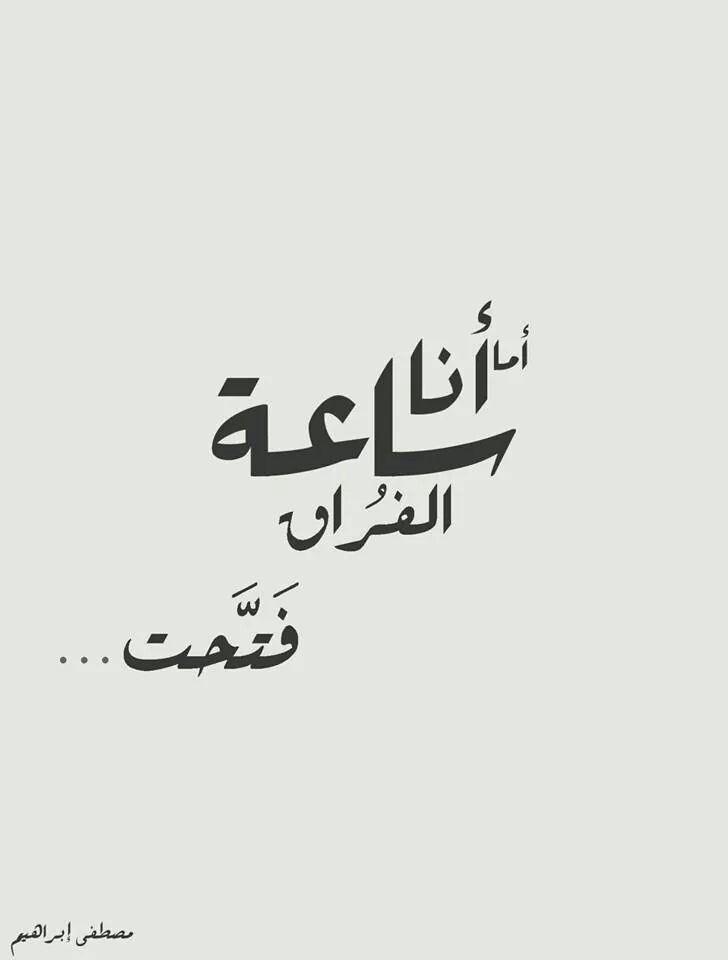 مصطفى ابراهيم Arabic Quotes Words Feelings Activities