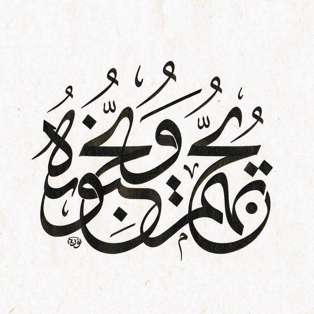 علي العليي Adli Kullanicinin خط عربي Panosundaki Pin Tezhip Yazi Sanati Sanat