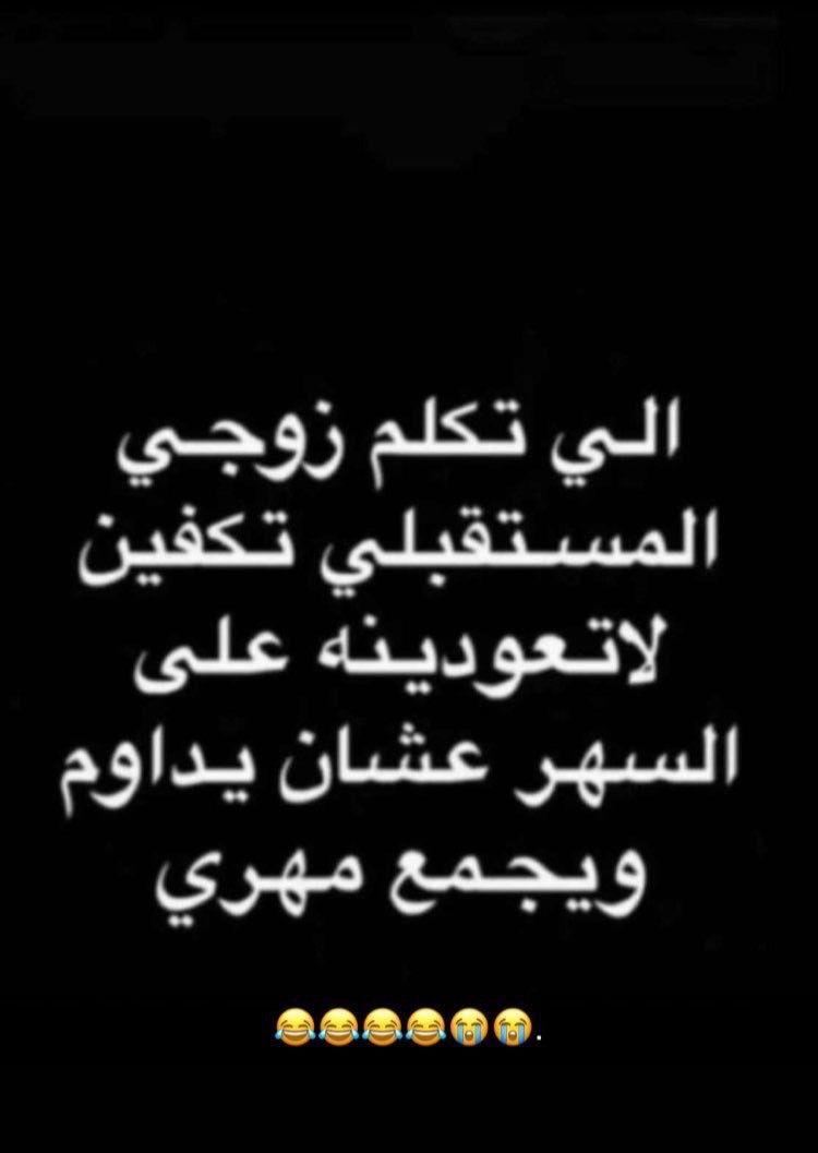 والله لا اهفج بكف ع ويهج Funny Words Jokes Quotes Funny Phrases