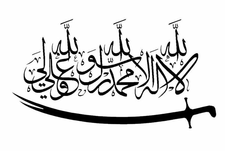 La Ilaha Illallah Muhammadur Rasoolallah Ali Un Waliullah Printable Islamic Art Islamic Art Calligraphy Islamic Calligraphy