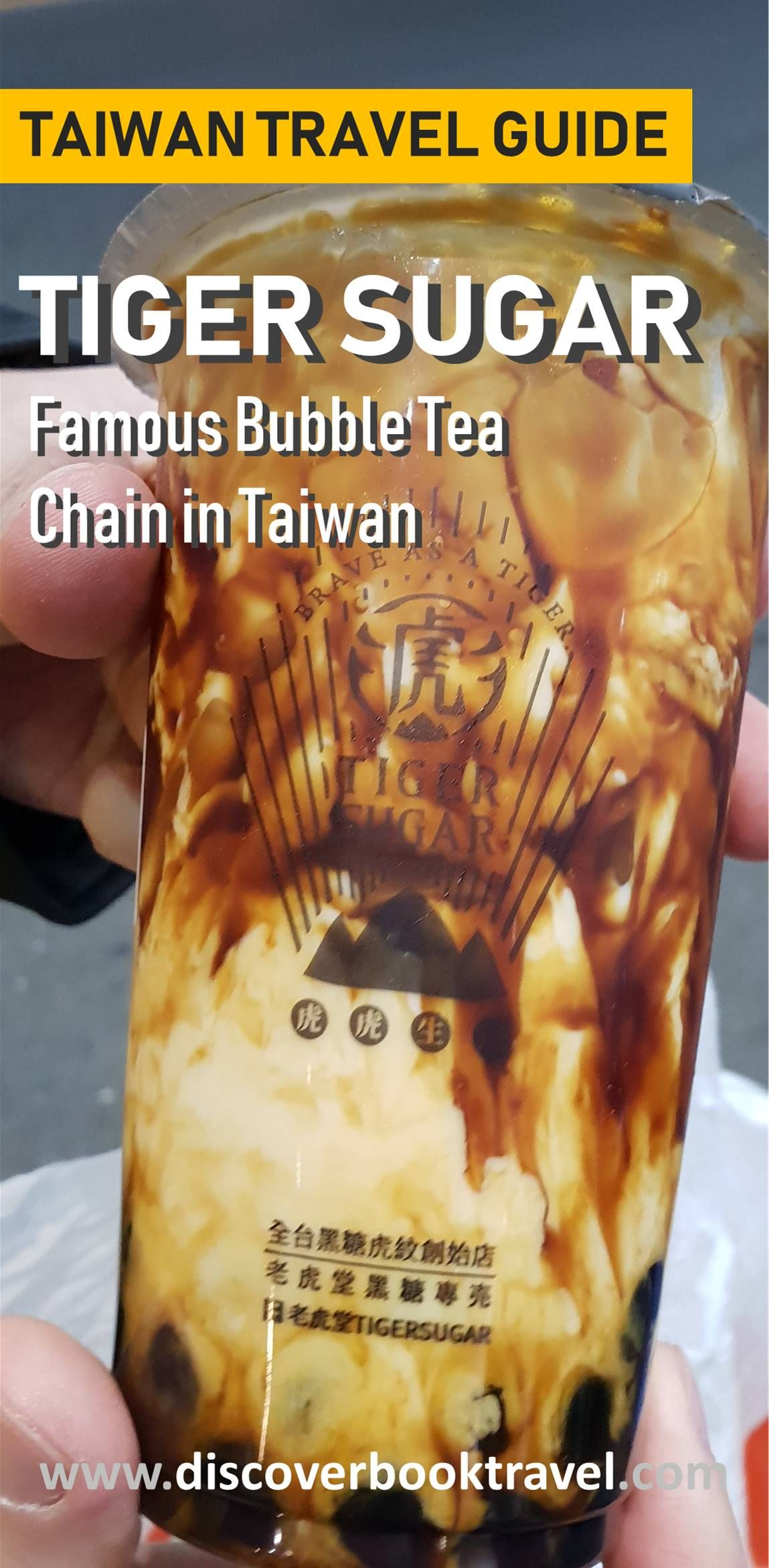 Tiger Sugar (老虎堂) - Famous Bubble Tea Chain in Taiwan