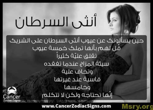 برج السرطان اليوم مميزاته وعيوبه كاملة موقع مصري Beautiful Disney Quotes Snap Quotes Pretty Skin Care