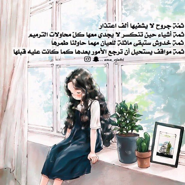 Pin By رولا علي On تصميم In 2020 Beautiful Words Beautiful Pictures Pictures