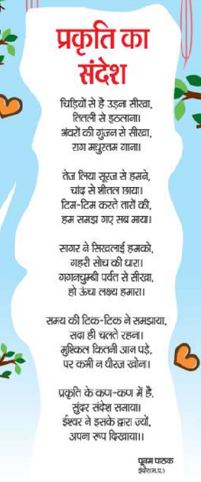 Poem On Nature In Hindi प रक त पर कव त ए Save
