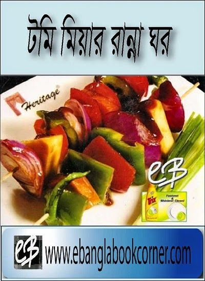 Tommy miah recipe book download ebanglabookcorner pinterest tommy miah recipe book download forumfinder Choice Image