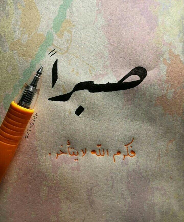 اسم ذكرى Arabic Names Quotes