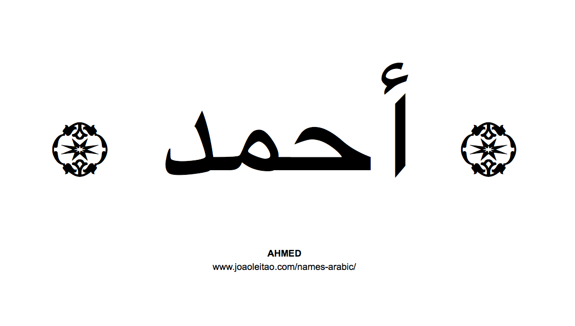 покорила картинки как на арабском пишется имя руслан собрал разных пиратских