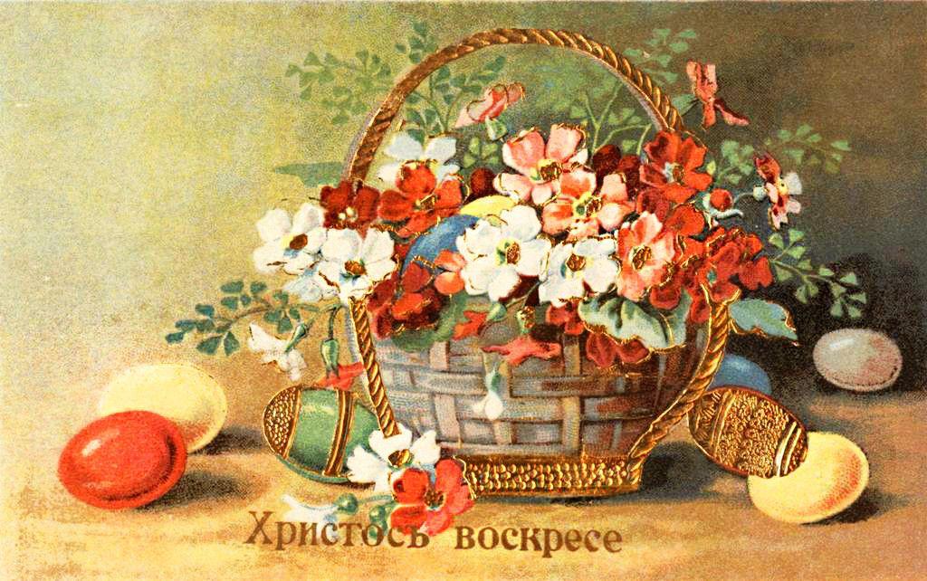 Советские пасхальные открытки, открытки днем рождения