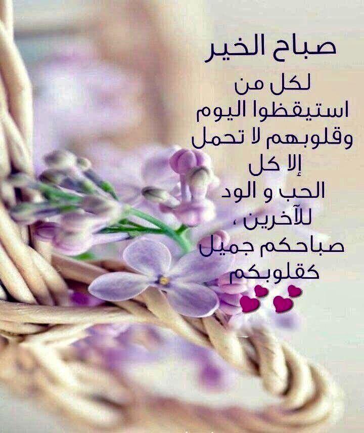Desertrose صباح العافية لأهل القلوب الصافية Beautiful Morning Messages Good Morning Prayer Good Night Messages