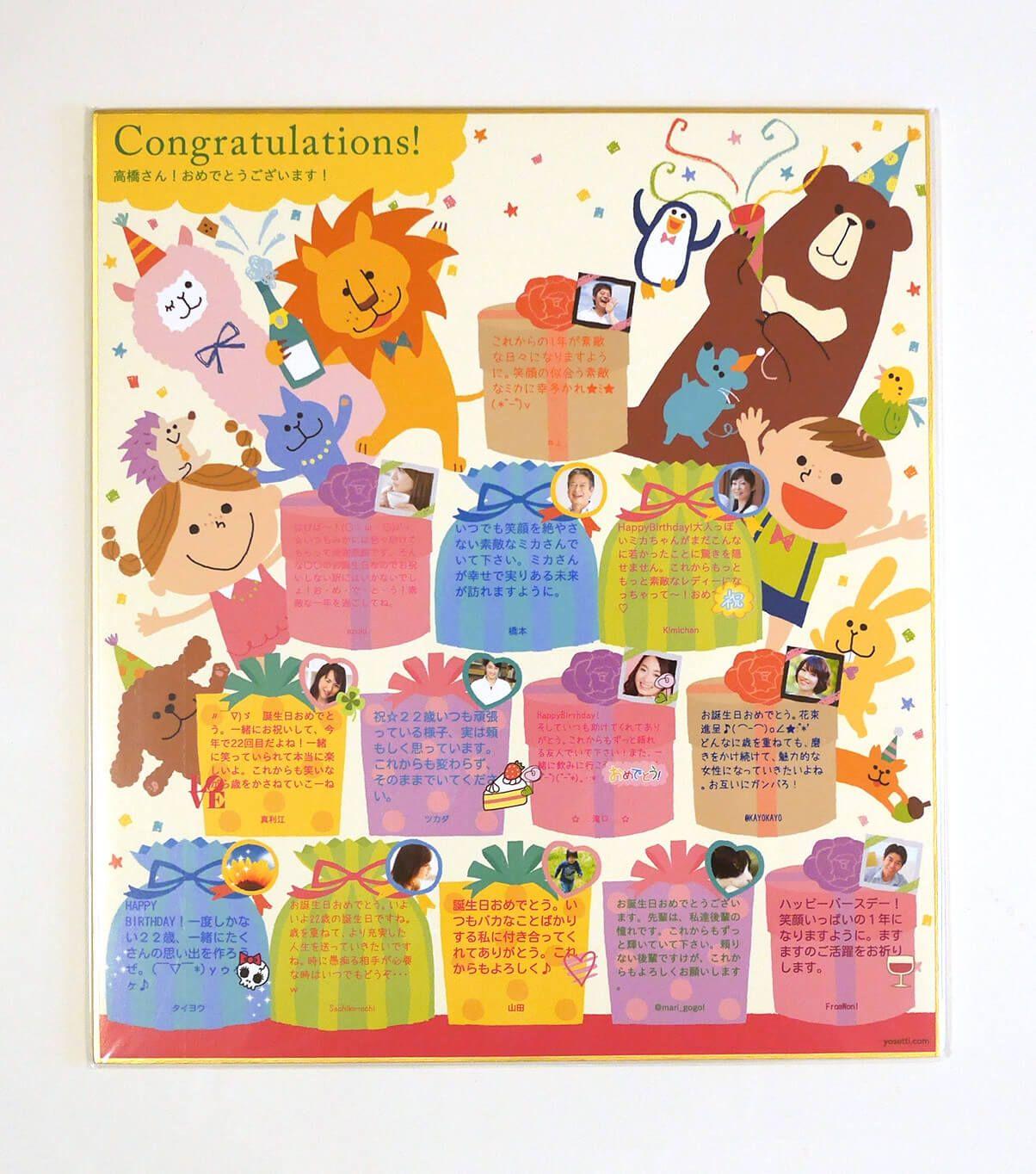 プレゼントがいっぱい おめでとう ありがとうの寄せ書き色紙デザイン オンライン寄せ書きyosetti ヨセッティ よせがき デザイン 面白い誕生日 卒業カード 手作り