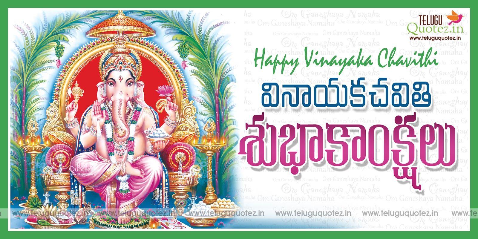 Baby products vinayaka chavithi greetings stuff to buy vinayaka chavithi telugu images wishes hd wallpapers photos m4hsunfo Gallery