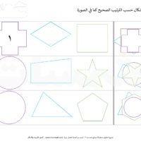 ربط وتفكير منطقي ترتيب الاشكال فوق بعضها2 Printables Diagram
