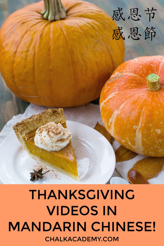 11 Thanksgiving Youtube Videos For Kids In Mandarin Chinese In 2020 Thanksgiving Recipes Youtube Videos For Kids Pumpkin