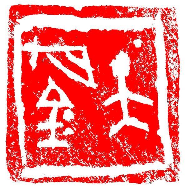 天钧 – 西泠印社新晋社员——王道义书法篆刻网络作品展