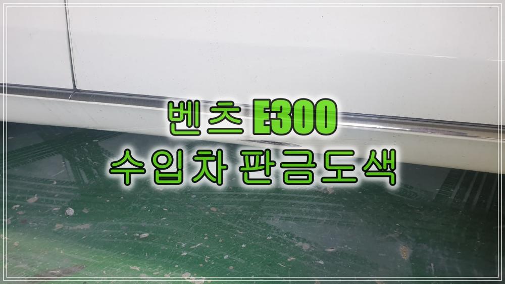 인천 벤츠 E300 찢어진 스태프 복원으로 자동차 도색 비용 아끼기 자동차 차량 차
