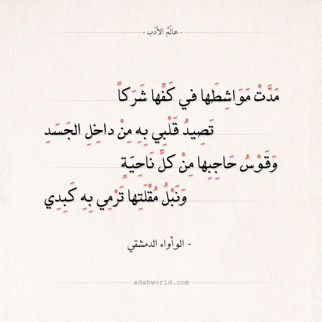 شعر الوأواء الدمشقي نالت على يدها ما لم تنله يدي عالم الأدب Arabic Poetry Quotes Love Quotes