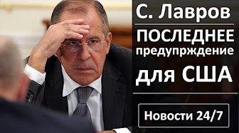 Лавров: Москва обеспокоена в связи с покушением на главу ЛНР - YouTube