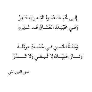 صفي الدين الحلي Arabic Poetry Arabic Quotes Love Quotes