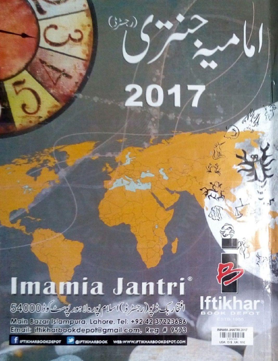 Imamia jantri 2017 free download read online pdf all in one urdu imamia jantri 2017 free download read online pdf all in one urdu books aiourdubooks gumiabroncs Images