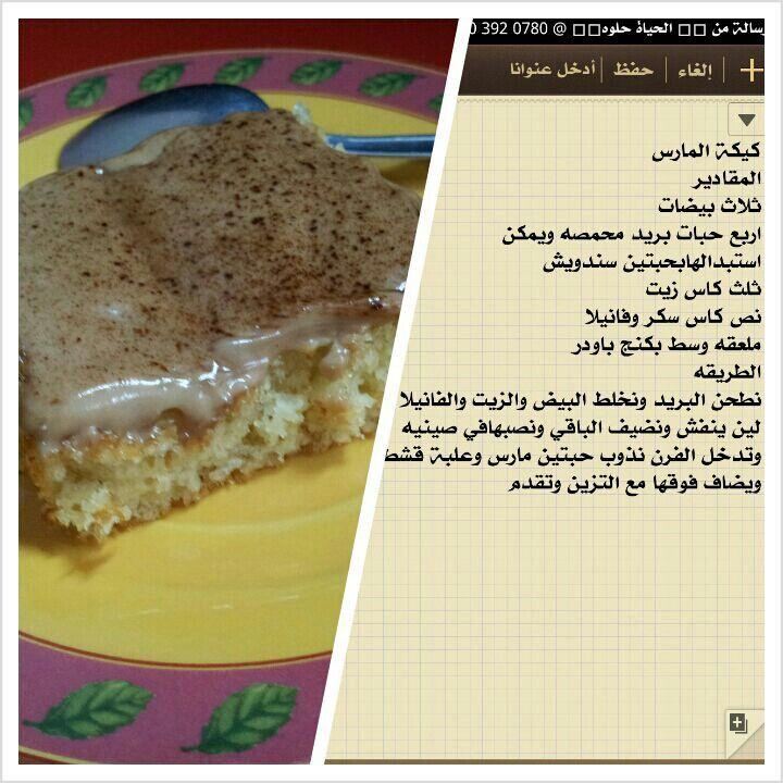 كيك المارس Desserts Food Cheesecake