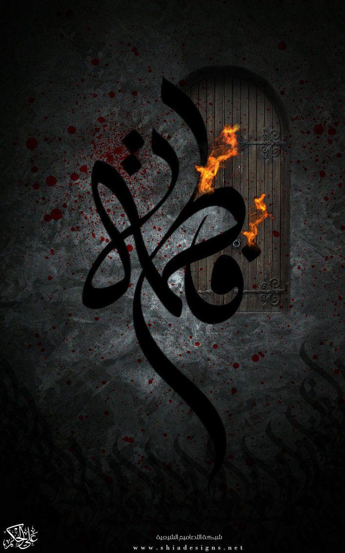 Al Salamo Alayki Ya Fatima Al Zahra As By Alihakeem