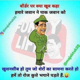 100 Funny Jokes Hindi Very Funny Jokes Unlimited Funny Hindi Jokes Pics Baba Ki Nagri Very Funny Jokes Some Funny Jokes Jokes Pics