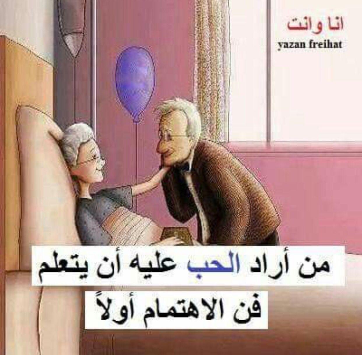 من أراد أن يحب عليه ان يتعلم فن الإهتمام أولا Roman Love Words Arabic Quotes