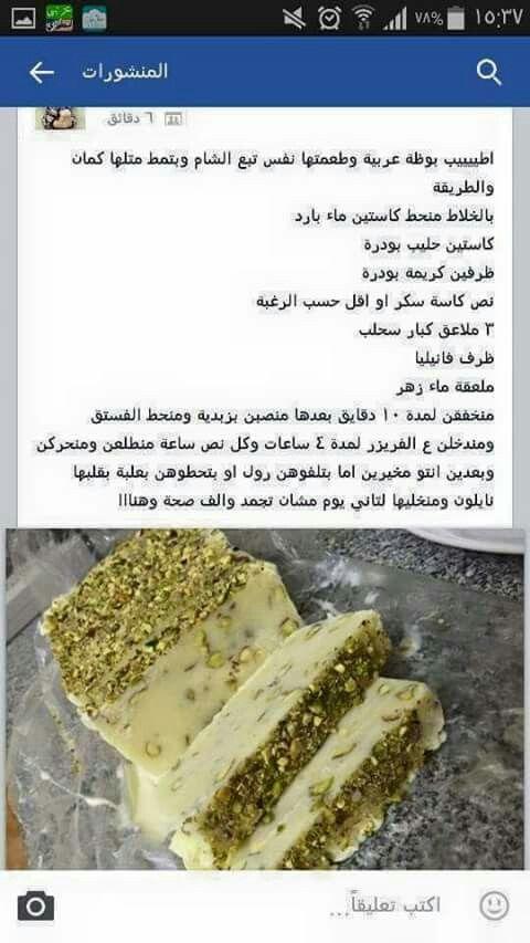 طريقة البوظة Sweets Recipes Dessert Recipes Food Receipes