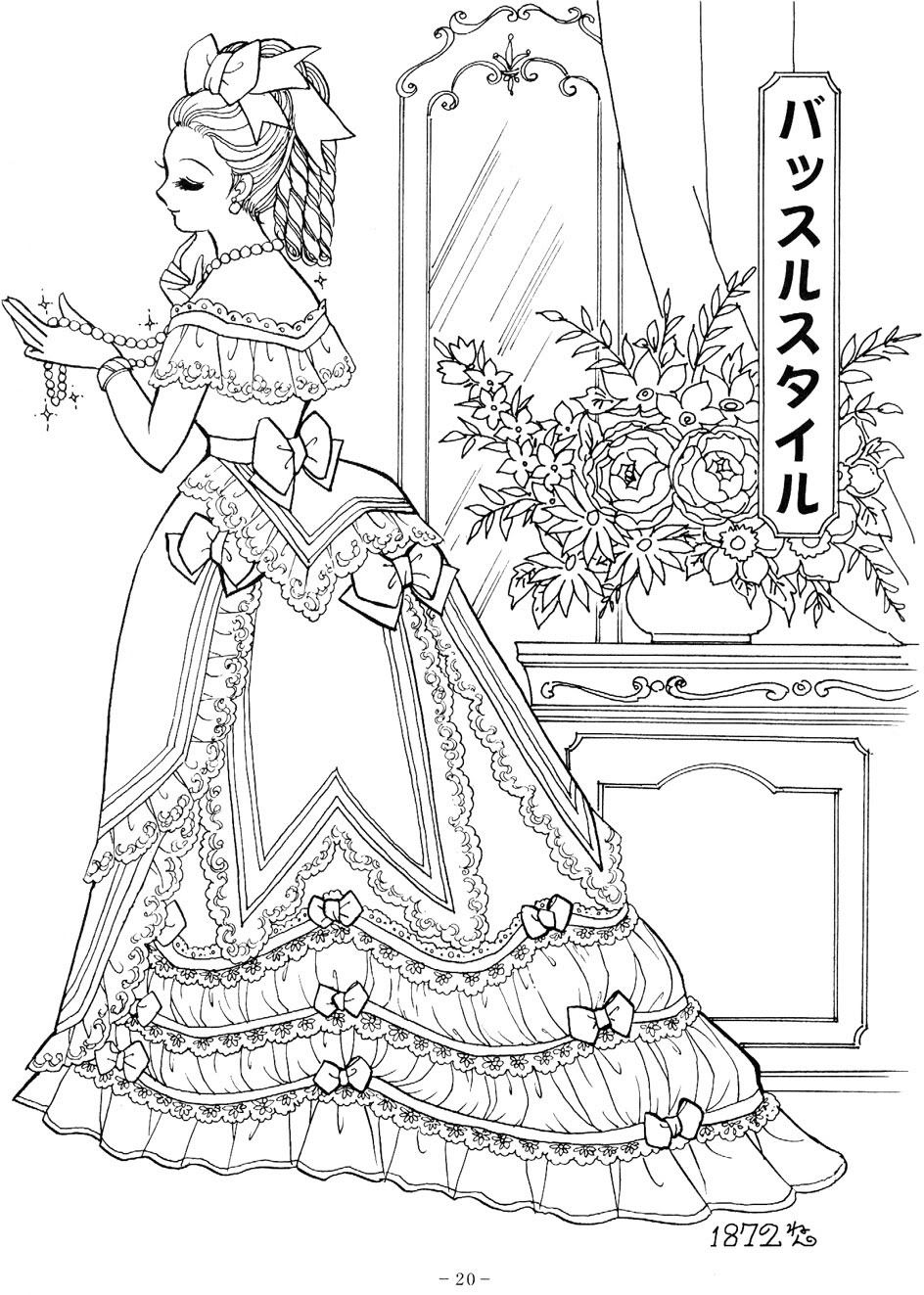 Princess world coloring pages - 1872 Dress Coloring Page Princess World Coloring Book